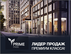 ЖК Prime park. Квартиры премиум-класса от 10,9 млн Купите квартиру в лучшем европейском